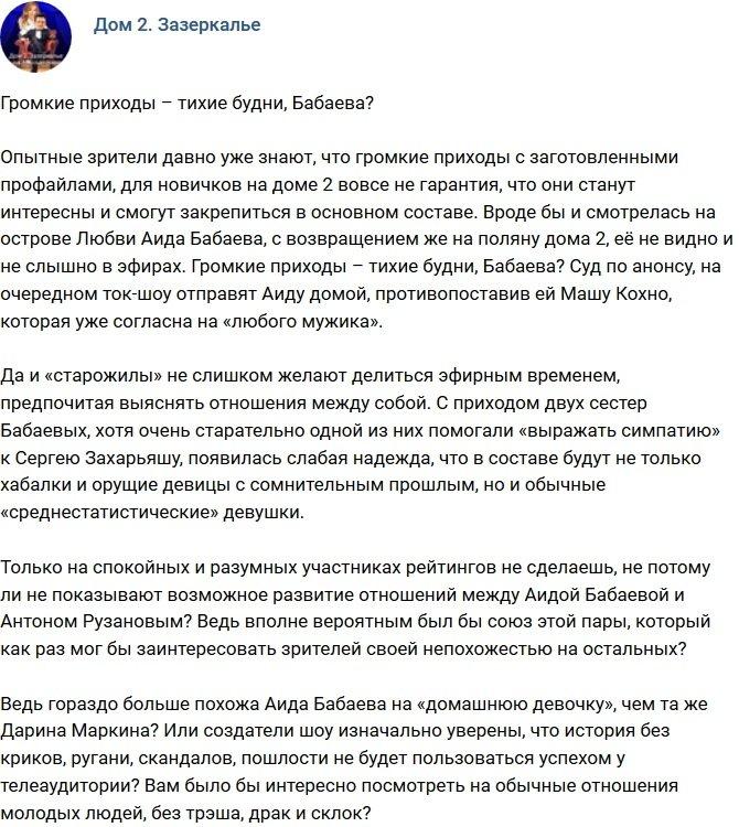 Мнение: Незаметные будни Бабаевой
