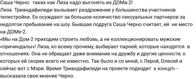 Александра Черно: Таких как Лиза надо изгонять!