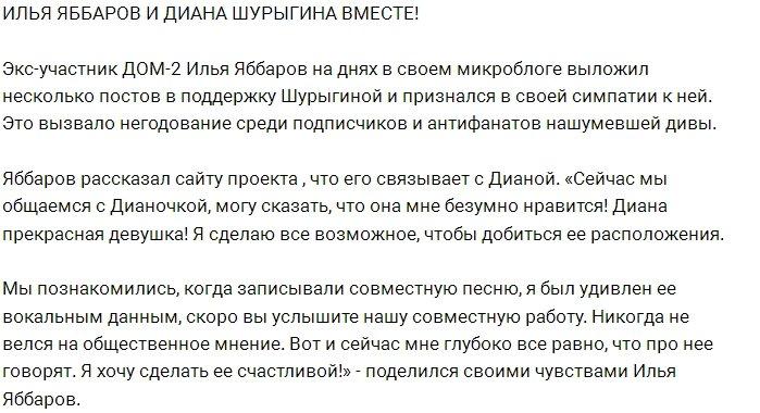 Илья Яббаров в отношениях с Дианой Шурыгиной