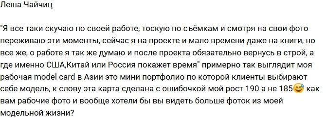 Алексей Чайчиц: Тоскую по работе!