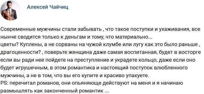 Алексей Чайчиц: Все нынче сводится только к деньгам