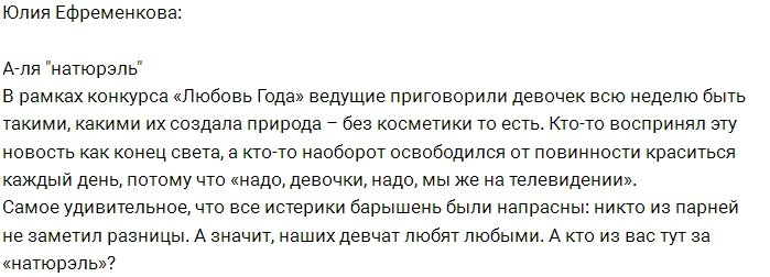 Ефременкова: Парни не увидели особой разницы