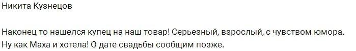 Кузнецов решил помочь Марии Кохно найти себе мужа