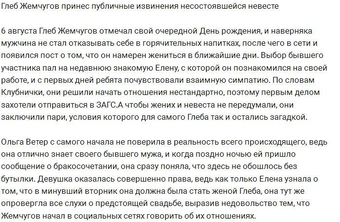 Глеб Жемчугов извинился перед своей девушкой Еленой