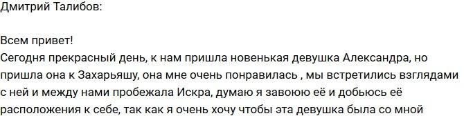 Дмитрий Талыбов: Я завоюю ее внимание!