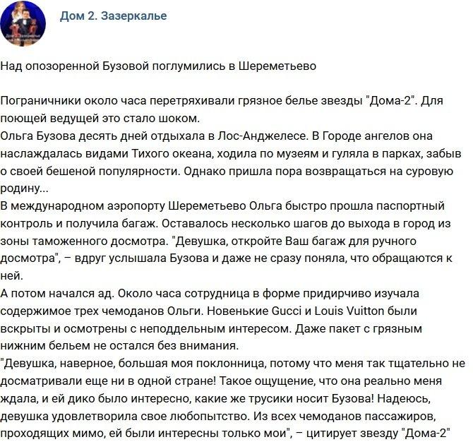 Над Ольгой Бузовой жестоко поиздевались в Шереметьево