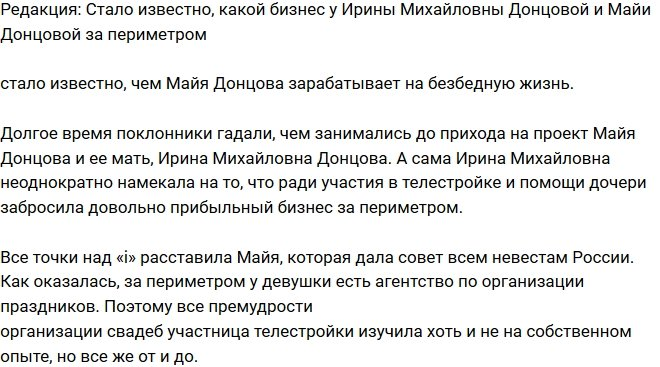 Блог Редакции: Стало известно о бизнесе семьи Донцовых