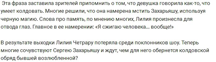 Фанаты Сергея Захарьяша боятся за его жизнь