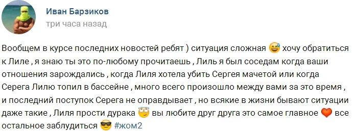 Барзиков просит Лилию Четрару не спешить с решением