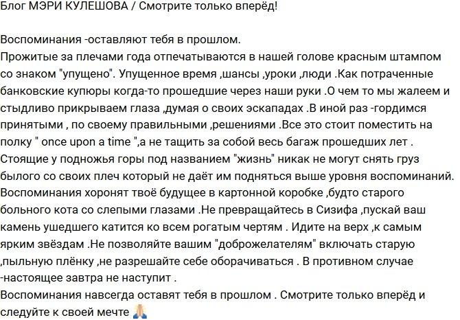 Мэри Кулешова: Воспоминания оставляют нас в прошлом!