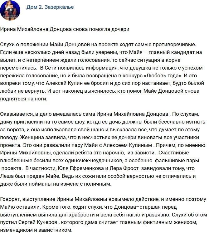 Ирина Михайловна вновь спасла непутевую дочь?