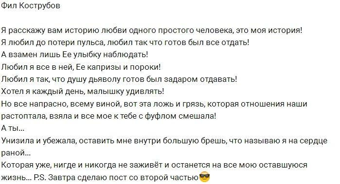 Фил Кострубов: Я расскажу вам о любви
