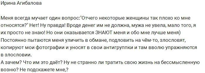 Ирину Агибалову постоянно мучает один вопрос
