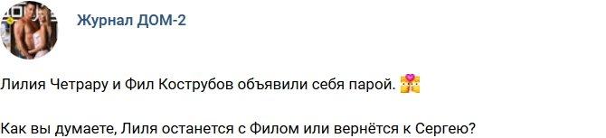 Новости от журнала Дом-2 на 20.08.2017