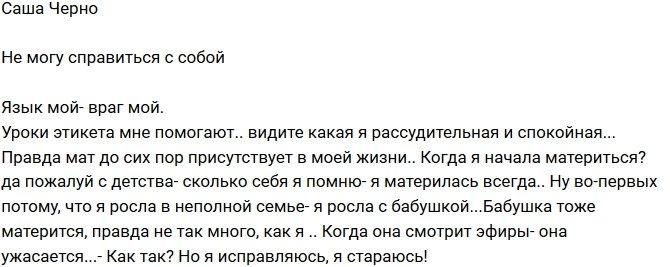 Александра Черно: Уроки этикета мне очень помогают!