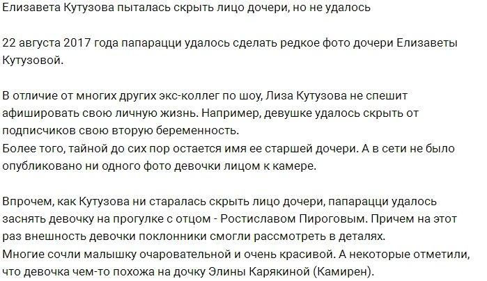 Фанаты Лизы Кутузовой оценили внешность её дочери