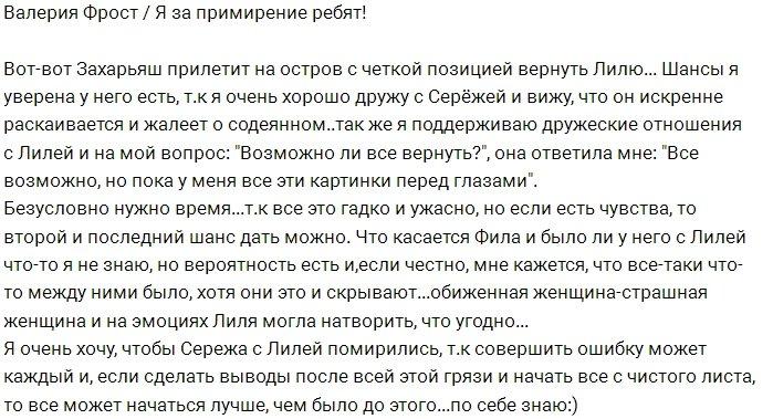 Валерия Фрост: Надеюсь, ребята помирятся