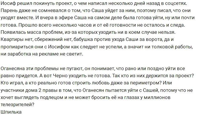 Мнение: Саша Черно выбирает проект?