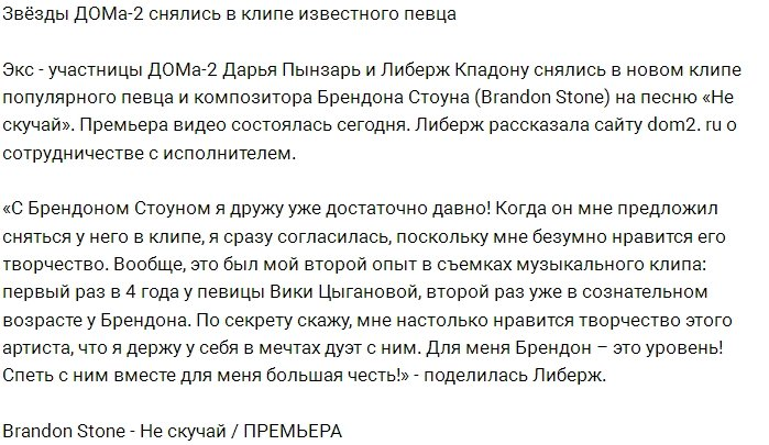 Бывшие участницы Дома-2 снялись в клипе певца Брендона Стоуна