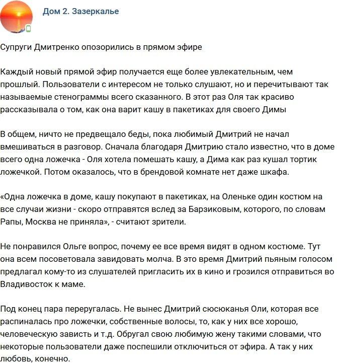 Дмитренко и Рапунцель опозорились в прямом эфире