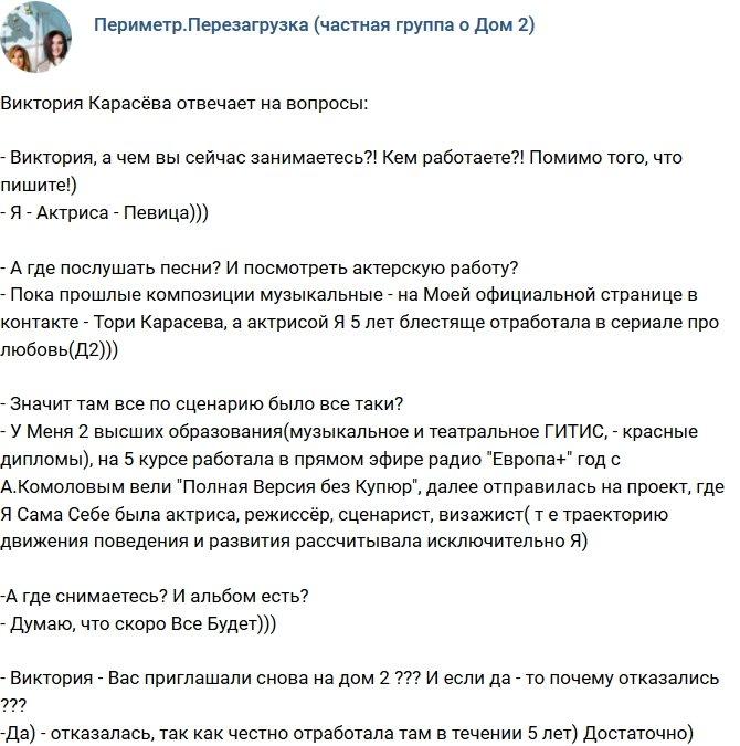 Виктория Карасёва: С меня довольно!
