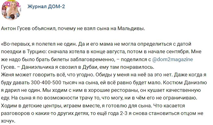 Новости от журнала Дом-2 на 4.09.2017