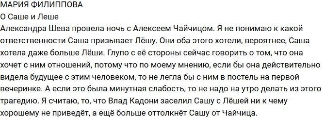 Мария Филиппова: Это ни к чему не приведет!