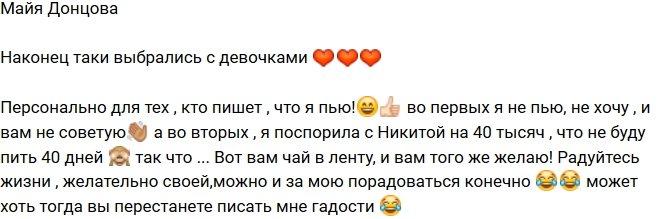 Майя Донцова: Я поспорила, что не буду пить!