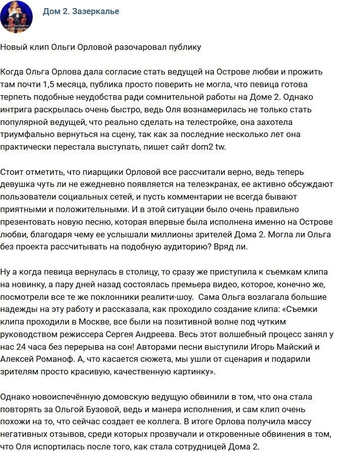 Поклонники Ольги Орловой разочарованы ее новым клипом