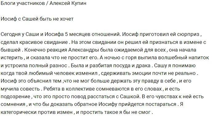 Алексей Купин: Я сомневаюсь в искренности Йоси