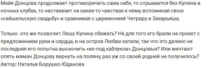 Мнение: Купин хотел уйти от Донцовой?