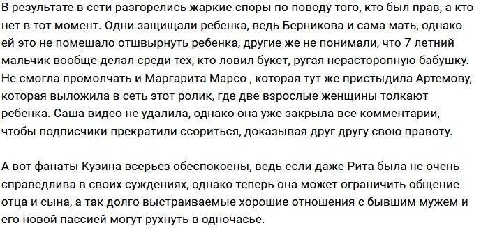 Маргарита Марсо недовольна новой женой Евгения Кузина