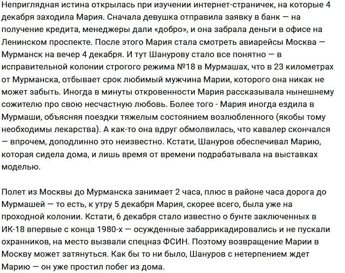 Мария Политова сбежала от сожителя к уголовнику