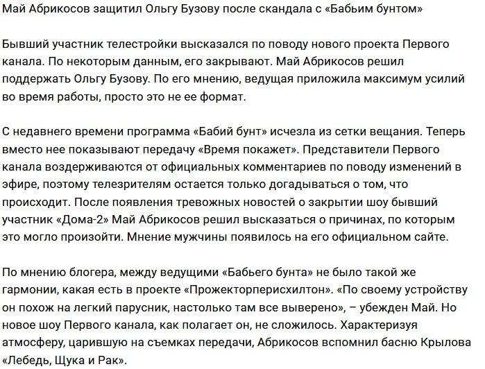 Май Абрикосов дал дружеский совет Ольге Бузовой