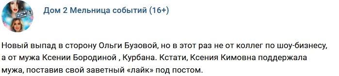 Курбан Омаров высмеял коллегу своей супруги